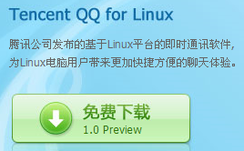 《腾讯发布 QQ for linux 1.0 Preview》