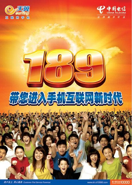 上海电信189放号,广告纪念截图