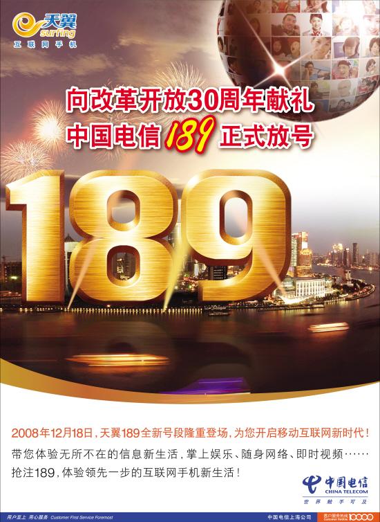 中国电信 189天翼正式放号图,向改革开放30周年献礼