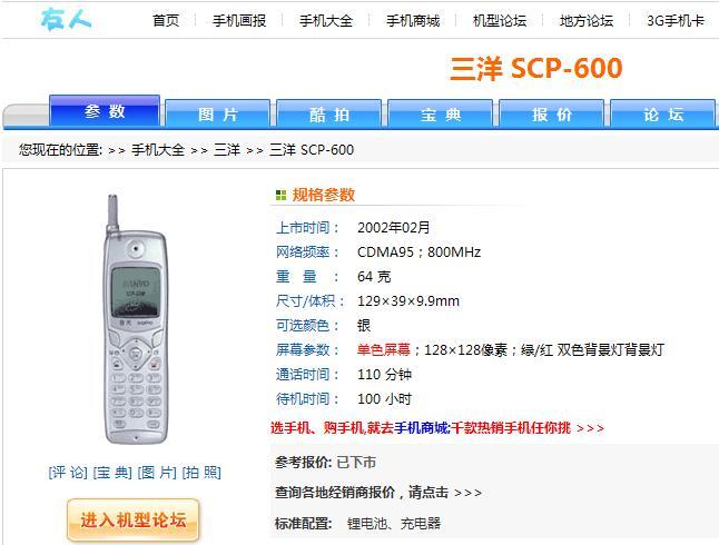 普天三洋 scp 600