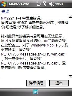 《中国电信全球眼与NETCFv35》