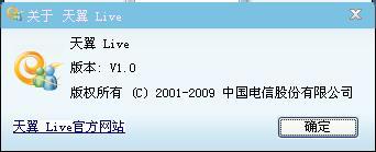 天翼live v1.0