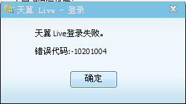 错误代码 10201004