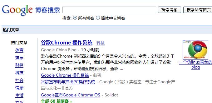 Google 博客搜索2009.07.09截图