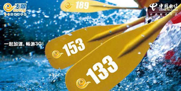 电信 133/153携手计划