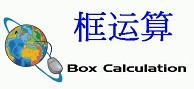 框运算-框计算-Box Calculation,Box Computing