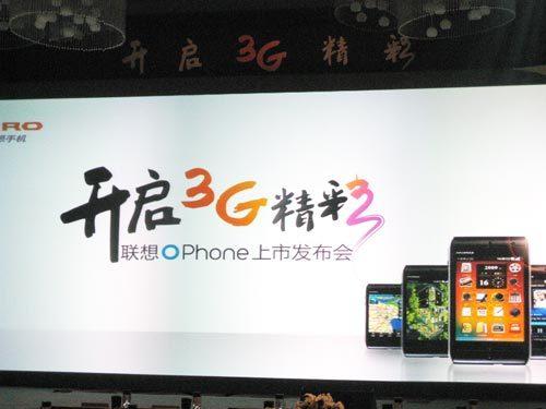 联想Ophone-O1发布会-Miro