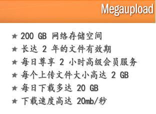 megaupload file size