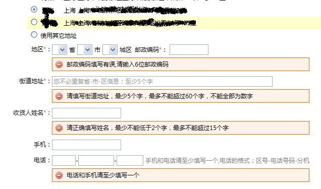 taobao淘宝收货地址问题