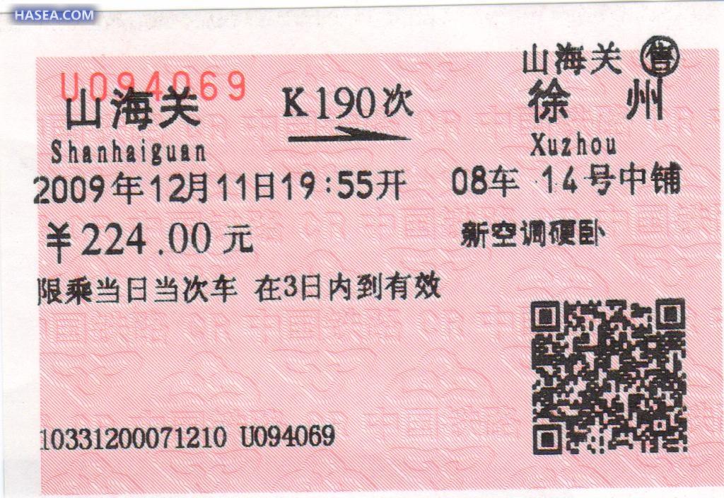 《火车票二维码样张》