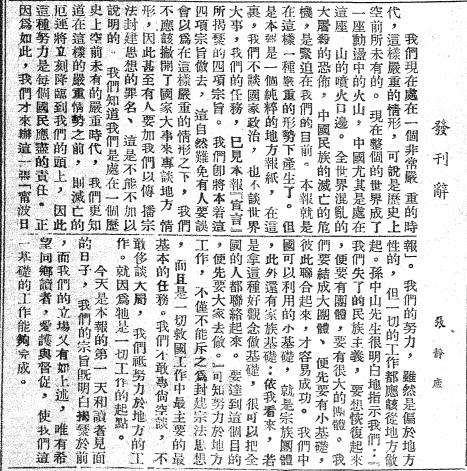 《旧报纸-上海宁波日报》