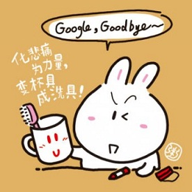 《Google China could be ceasing operations in April 10,2010》