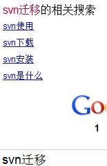 svn-迁移-google
