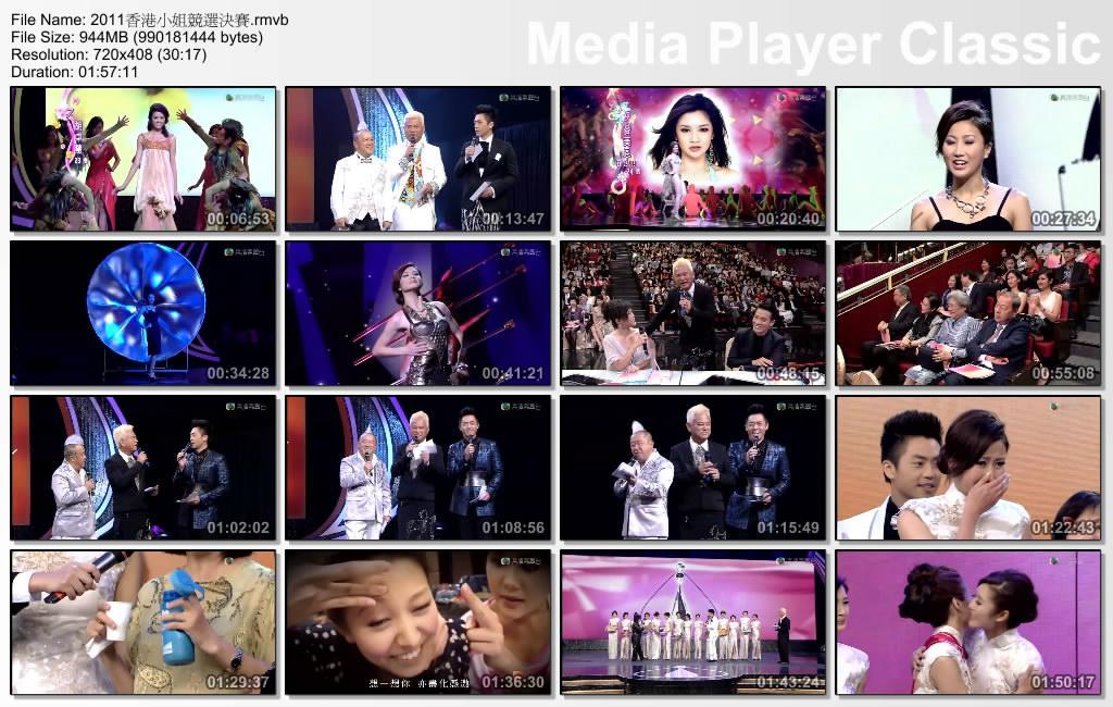 2011年香港小姐决赛 rmvb 下载