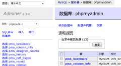 adminer php