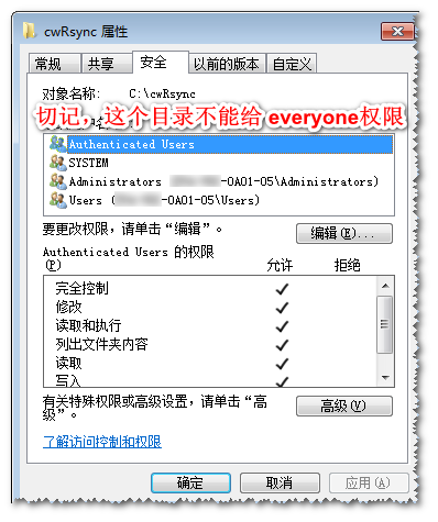 《cwRsync windows to linux》